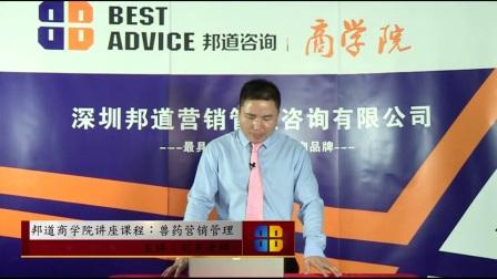 兽药营销管理视频课程2