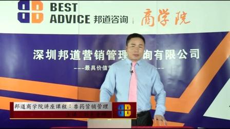兽药营销管理视频课程3