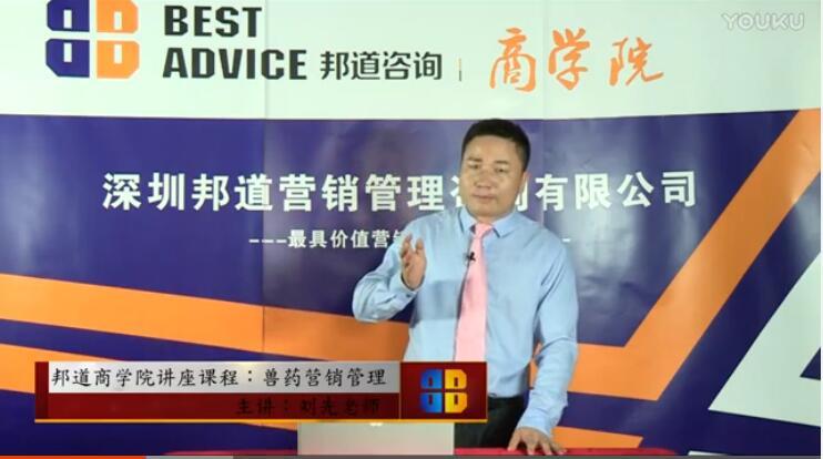 兽药营销管理视频课程4